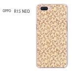 ケース OPPO R15 NEO デザイン ハードケース ゆうパケ送料無料花(ベージュ)/r15neo-pc-new0187