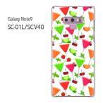 ゆうパケ送料無料 Galaxy Note9 SC-01L SCV40 ギャラクシー ノート9  スイーツ・さくらんぼ(白)/sc01l-pc-new1052