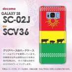 ゆうパケ送料無料 Galaxy S8 SC-02J SCV36 ギャラクシー   動物・シンプル(赤)/sc02j-pc-ne343
