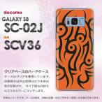 ゆうパケ送料無料 Galaxy S8 SC-02J SCV36 ギャラクシー   トライバル・シンプル(オレンジ)/sc02j-pc-ne413