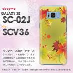 ゆうパケ送料無料 Galaxy S8 SC-02J SCV36 ギャラクシー  秋・シンプル・落ち葉(グリーン・ブラウン)/sc02j-pc-new0491