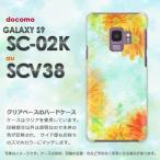 ゆうパケ送料無料 Galaxy S9 SC-02K SCV38 ギャラクシー ハードケース デザイン  ガーベラ(A)/sc02k-M946
