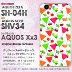 スマホケース AQUOS SH-04H SHV34 AQUOS Xx3 ハード 印刷 デザイン ゆうパケ送料無料 スイーツ・さくらんぼ(白)/sh04h-pc-new1052