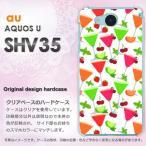 スマホケース AQUOS U SHV35 ハード 印刷 デザイン ゆうパケ送料無料 スイーツ・さくらんぼ(白)/shv35-pc-new1052