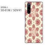 SO-01M SOV41 Xperia5 エクスペリア5 ハードケース デザイン ゆうパケ送料無料 花(ピンク)/so01m-pc-new0123