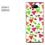 SOV42 Xperia8 エクスペリア8 ハードケース デザイン ゆうパケ送料無料 スイーツ・さくらんぼ(白)/sov42-pc-new1052