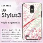 ハードケース 印刷 スタイラス3 LG Stylus3 デザイン DM便送料無料 パステル和柄/stylus3-M745
