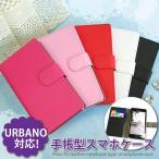 手帳型ケース V03 URBANO対応 レザータイプ DM便送料無料 アルバーノ te030