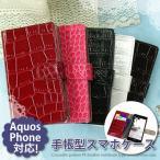 手帳型ケース SH-02J SHV38 AQUOS対応 クロコ柄 レザータイプ DM便送料無料 アクオス te033