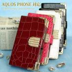 手帳型ケース SH-02J SHV35 AQUOS対応 デコ クロコ柄 レザータイプ DM便送料無料 アクオス tek033