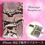 手帳型ケース iPhone11 iPhoneX iPhone8 ケース レザータイプ ゆうパケ送料無料 アイフォン ヘビ柄 動物 グレー  tuv009