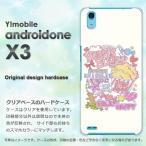 ゆうパケット送料無料 androidOne X3 ワイモバイル アンドロイドワン ハードケース デザイン  スイーツ・ポップコーン/androidonex3-M411