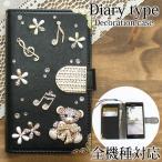 スマホケース 手帳型 デコ ゴージャス 全機種対応 DM便送料無料 クマ 花 レザー 黒 de195