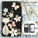 スマホケース 手帳型 デコ ゴージャス 全機種対応 DM便送料無料 ネコ 花 カーボン 黒 de196