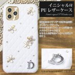 イニシャル付 PUレザー スマホ ハードケース キルティング・白・花 SO-04H SOV33 iPhone SHV34 dei007