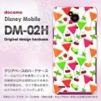 ディズニーモバイル ケース カバー DM-02H disneymobile ゆうパケ送料無料 docomo スイーツ・さくらんぼ(白)/dm02h-pc-new1052