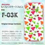 F-03K カバー ケース ゆうパケット送料無料 docomo らくらくスマートフォンme らくらくフォン  スイーツ・さくらんぼ(白)/f03k-pc-new1052