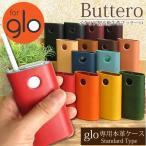 グロー ケース 本革 カバー glo GLO レザー ブッテーロ ハードケース ゆうパケ送料無料 glo001st