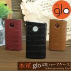 グロー ケース 本革 カバー glo GLO レザー クロコ 型押し ハードケース DM便送料無料 glo002