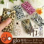 グロー ケース 布張り カバー glo GLO ファブリック アニマル ヒョウ ゼブラ ハードケース ゆうパケ送料無料 glo010