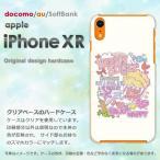 iPhoneXR ケース おしゃれ カバー アイフォン iphonexr ゆうパケ送料無料 スマホ  スイーツ・ポップコーン/ixr-M411