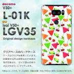 V30+ ケース L-01K isai LGV35 カバー デザイン ゆうパケ送料無料 スイーツ・さくらんぼ(白)/l01k-pc-new1052