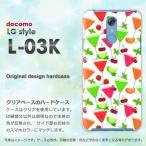 LG style L-03K カバー ケ^ス デザイン ゆうパケ送料無料  スイーツ・さくらんぼ(白)/l03k-pc-new1052
