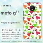 moto g5s ケース カバー MOTOROLA デザイン ゆうパケ送料無料 スイーツ・さくらんぼ(白)/motog5s-pc-new1052