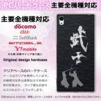 全機種対応 スマホ ケース ジャケット ハード おしゃれ かっこいい Xperia AQUOS クリア プリント 武士・侍・シンプル(黒) pc-ne301