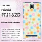 ゆうパケ送料無料 FREETEL Priori4 ハードケース デザイン  フラワー096/priori4-PM096