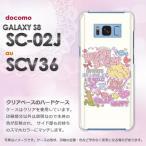 ゆうパケ送料無料 Galaxy S8 SC-02J SCV36 ギャラクシー ハードケース デザイン  スイーツ・ポップコーン/sc02j-M411