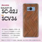 ゆうパケ送料無料 Galaxy S8 SC-02J SCV36 ギャラクシー  ウッド・シンプル・木(ブラウン)/sc02j-pc-new0179