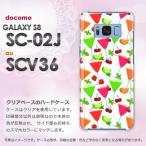 ゆうパケ送料無料 Galaxy S8 SC-02J SCV36 ギャラクシー  スイーツ・さくらんぼ(白)/sc02j-pc-new1052