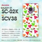 ゆうパケ送料無料 Galaxy S9 SC-02K SCV38 ギャラクシー  スイーツ・さくらんぼ(白)/sc02k-pc-new1052