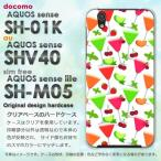 AQUOS アクオス ケース ゆうパケ送料無料 ハード プリント SH-01K SHV40 SH-M05 スマホ スイーツ・さくらんぼ(白)/sh01k-pc-new1052