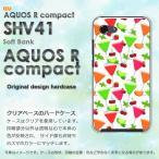 AQUOS アクオス ケース ゆうパケ送料無料 ハード プリント SHV41 印刷 デザイン ゆうパケ送料無料 スイーツ・さくらんぼ(白)/shv41-pc-new1052