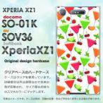 ハードケース 印刷 SO-01K SOV36 Xperia XZ1 エクスペリアスイーツ・さくらんぼ(白)/so01k-pc-new1052