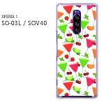 SO-03L SOV40 Xperia1 エクスペリアワン ハードケース デザイン ゆうパケ送料無料 スイーツ・さくらんぼ(白)/so03l-pc-new1052