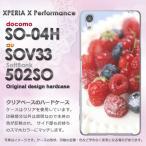 ゆうパケ送料無料 SO-04H SOV33 502SO Xperia X Performance ハードケース デザイン  ベリーショートケーキ(A)/so04h-M935