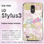 スタイラス3 LG Stylus3 DM便送料無料 ハードケース デザイン  パステル和柄/stylus3-M747