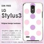 スタイラス3 LG Stylus3 DM便送料無料  ドット・パステル(紫)/stylus3-pc-new1890