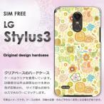 スタイラス3 LG Stylus3 DM便送料無料 ハードケース デザイン  パステルアニマル079/stylus3-PM079