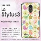 スタイラス3 LG Stylus3 DM便送料無料 ハードケース デザイン  パステルアニマル091/stylus3-PM091