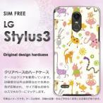 スタイラス3 LG Stylus3 DM便送料無料 ハードケース デザイン  パステルアニマル113/stylus3-PM113