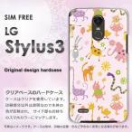 スタイラス3 LG Stylus3 DM便送料無料 ハードケース デザイン  パステルアニマル114/stylus3-PM114