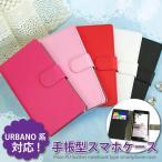 スマホケース 手帳型 V03 URBANO対応 レザータイプ DM便送料無料 アルバーノ te030