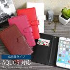 スマホケース 手帳型 SH-02J SHV37 AQUOS対応 レザータイプ 高品質 DM便送料無料 アクオス te040