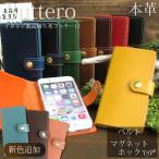 iPhone7ケース 手帳型 本革 ブッテーロ 全機種対応 レザー DM便不可 ベルト マグネット ホック te070