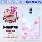 スマホケース 多機種対応 ソフトケース DM便送料無料 Xperia AQUOS GALAXY花・桜 ブルー・ピンク /tpu-new0440