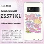 ゆうパケ送料無料 Zen FoneAR ZS571KL ゼンフォン ハードケース デザイン  スイーツ・ポップコーン/zs571kl-M411
